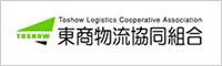 東商物流協同組合